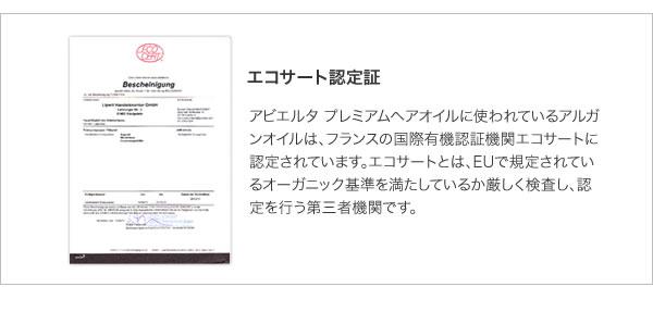 エコサート認定証