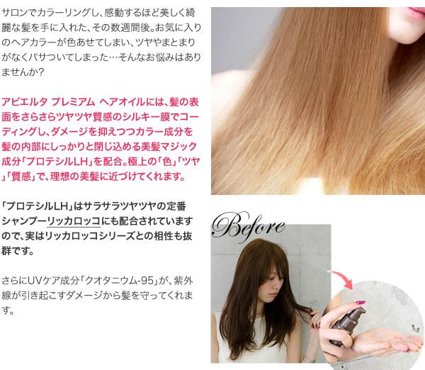 極上の「色」「ツヤ」「質感」で、理想の美髪へ