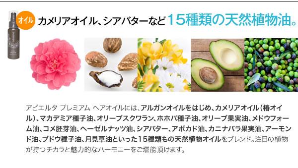 カメリアオイル、シアバターなど15種類の天然植物油。